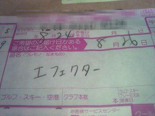 OKATAKUエフェクターモニター3.jpg