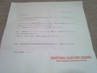 OKATAKUエフェクターモニター6.jpg